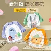 寶寶吃飯罩衣夏季薄款男女孩圍兜防水嬰兒反穿衣兒童畫畫圍裙護衣 滿天星