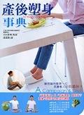 二手書博民逛書店 《產後塑身事典》 R2Y ISBN:9867661869│田中泰博