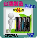HP 相容碳粉匣 黑色 CF279A (NO.79A)