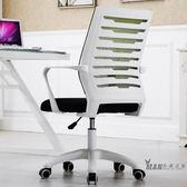 辦公椅 電腦椅家用靠背辦公椅麻將升降轉椅職員現代簡約懶人座椅椅子XW  七夕禮物