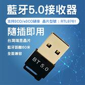 藍芽適配器 藍牙接收器 藍牙5.0 免驅動 藍牙音頻接收器 藍牙音箱 藍芽耳機 滑鼠 鍵盤 電腦專用