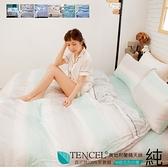 【50款奧地利天絲】100%天絲、5尺舖棉床包/舖棉枕套/舖棉被套組  TENCEL 萊賽爾纖維附天絲
