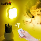 帶遙控小夜燈插電可調光臥室床頭充電墻壁燈智慧家用嬰兒喂奶無線 莫妮卡小屋
