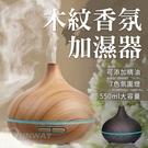遙控 木紋 香氛 加濕器 香氛機 補水儀 氛圍燈 大霧量 靜音 加濕 設計 550ml 可添加 水性精油