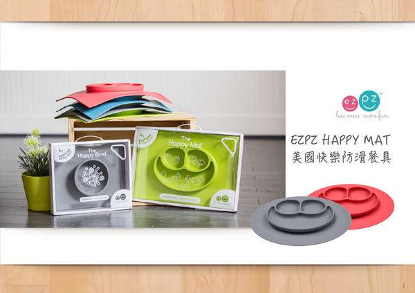 美國 EZPZ HAPPY BOWL快樂防滑餐碗-珊瑚紅