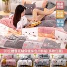 【Aibo】3D立體雪花絨保暖床包四件組(雙人&加大/均一價/5款可選)
