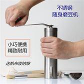 不銹鋼手動咖啡豆研磨機家用手搖現磨粉碎器小巧便攜迷你水洗    SQ9284『時尚玩家』TW