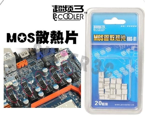 新竹【超人3C】超頻三 MOS 顯卡 晶元 小IC 20顆 散熱片 散熱鋁片6x6x4mm 0090083-3AH3