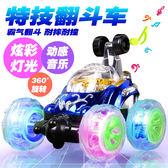 遙控汽車變形機器人玩具可充電炫舞翻鬥車特技車耐摔男孩子搖空車 祕密盒子