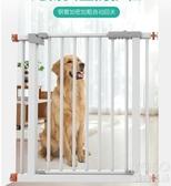 寵物狗圍欄狗狗籠子柵欄門欄室內大型犬樓梯隔離欄防護 『洛小仙女鞋』YJT