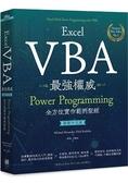 Excel VBA最強權威〈國際中文版〉:Power Programming全方