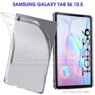 【TPU】三星 Samsung Galaxy Tab S6 10.5吋 T860/T865 超薄超透清水套/布丁套/保謢套/矽膠軟殼套-ZW