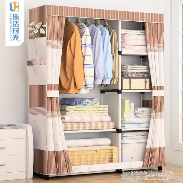 簡易衣櫃經濟型組裝布衣櫃雙人鋼管加固櫃子衣櫥簡約現代省空間 YDL
