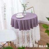 小圓桌桌布白色蕾絲韓式可愛台布家用ins風布藝純色少女心餐布 俏girl