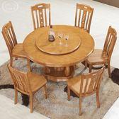 桌圓轉盤 中式實木餐桌椅組合家用圓桌現代簡約飯桌1.8米橡木帶轉盤桌子【跨年交換禮物降價】