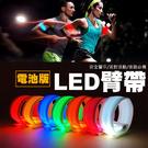 電池款 跑步 運動 夜光 發光 led 手環 臂套 腳環 夜跑 夜騎 單車 夜遊 快走