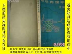 二手書博民逛書店罕見《趣味物理學》(續編)Y203467 別萊利曼 中國青年出版