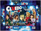 (桌遊) 妙探尋兇 中文版  CLUE/CLUEDO THE CLASSIC MYSTERY GAME