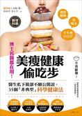 (二手書)博士名醫都在用!美瘦健康偷吃步:不用斷糖,甜點零食盡情享用!35個「非典..