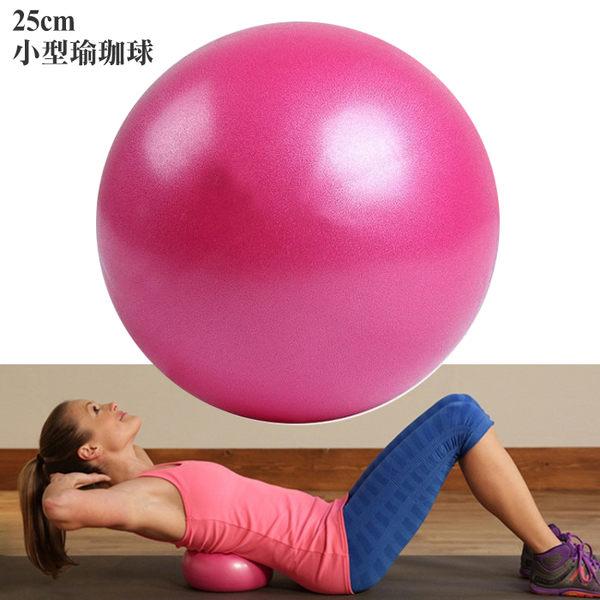 高級防爆小型瑜珈球 25CM 皮拉提斯球 核心訓練 Pilates 【PQ 美妝】