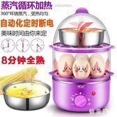 220v智能定時煮蛋器蒸蛋機小型蒸雞蛋羹早餐機家用自動斷電蒸蛋器 QG7064『優童屋』