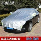 汽車引擎蓋半罩車衣車罩加長前擋防曬隔熱遮陽擋加厚 魔法街