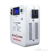變壓器220v轉110v日本110v轉220v美國家用2000w大功率電壓轉換器 【全館免運】