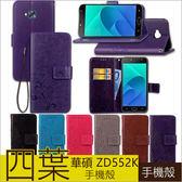 四葉草皮套 華碩 ASUS zenfone4 Selfie Pro 手機殼 保護套 手機套 華碩 ZD552KL 磁扣 插卡 壓花