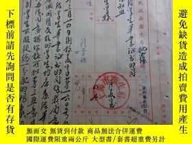 二手書博民逛書店解放初55年:上海市衛生局長罕見王聿先 給上海衛校的毛筆批覆函件