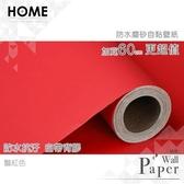 【南紡購物中心】艷紅色 防水自黏壁紙 簡約素色磨砂表面