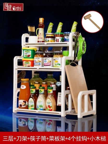廚房置物架調料調味用品用具小百貨家用刀架多功能2多層3廚具收納 黛尼時尚精品