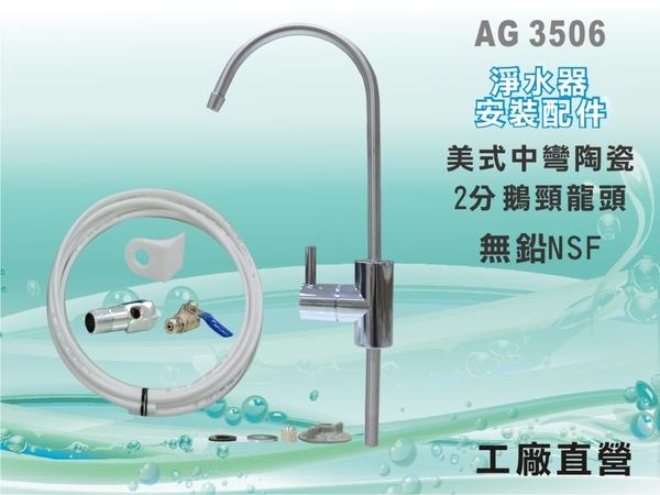 【水築館淨水】管材配件+美式中彎無鉛鵝頸龍頭 NSF認證 水龍頭 RO機 淨水器 過濾器(AG3506)