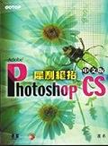 二手書博民逛書店 《Adobe Photoshop CS中文版犀利絕招》 R2Y ISBN:9864215477│潔米