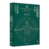 古典醫學占星(元素的療癒)