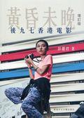 黃昏未晚:後九七香港電影(增訂版)