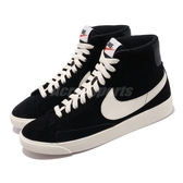 Nike 休閒鞋 Wmns Blazer Mid Vintage Suede 黑 白 女鞋 運動鞋 麂皮 【PUMP306】 AV9376-001