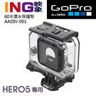 台閔公司貨HERO6、Hero5 60公尺 潛水盒