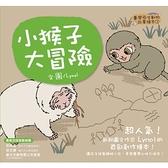 小猴子大冒險(臺灣原生動物故事繪本3)