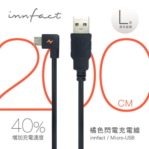 【3C共和國】橘色閃電 Micro USB L接頭 快速充電線 加長版 200cm 小米 HTC 三星 Sony 非傳輸線