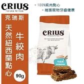 *WANG*紐西蘭 CRIUS克瑞斯 天然紐西蘭點心-牛絞肉90g.單一肉類蛋白.無穀物無麩質.狗零食