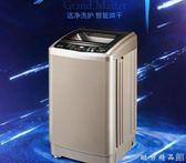 志高8.2公斤kg熱烘干洗衣機 家用波輪大容量全自動帶殺菌洗烘一體igo  酷男精品館