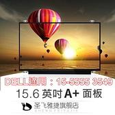 筆電 液晶面板 DELL 戴爾 15-5555 5557 5558 5559 3558 3549 5548 15.6吋 螢幕 更換 維修