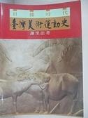 【書寶二手書T1/歷史_EGX】日據時代臺灣美術運動史_謝里法