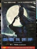 挖寶二手片-P09-072-正版DVD-電影【決戰異世界1】-命運好好玩-凱特貝琴薩-(直購價)經典片