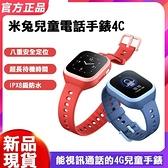 【Love Shop】米兔兒童電話手錶4C 4g小學生成年智能防水定位多功能支付寶手環/兒童手錶