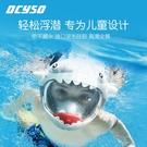 Dcyso浮潛三寶潛水鏡裝備浮潛面罩全干式呼吸管面鏡兒童游泳裝備【快速出貨】