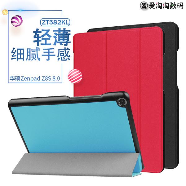 ASUS Zenpad Z8S 8.0 平板電腦保護套 華碩 ZT582KL 超薄皮套 防摔外殼 卡斯特 三折 支架丨麥麥3C