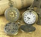個性懷錶復古翻蓋吊墜羅馬男懷舊學生石英女電子項錬機械老人手錶交換禮物