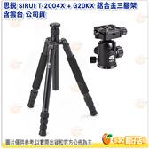 思銳 SIRUI T-2004X + G20KX 鋁合金三腳架 含雲台 公司貨 反折腳架 適用於特殊角度拍攝 微距拍攝
