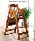 寶寶餐椅 兒童餐桌椅子便攜可折疊bb凳多功能吃飯座椅嬰兒實木餐椅BL 全館八折柜惠